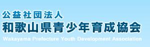 社団法人和歌山県青少年育成協会