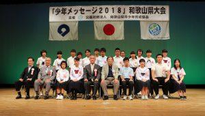 写真:少年メッセージ2018」和歌山県大会